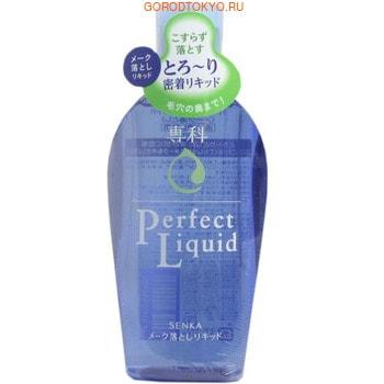 "SHISEIDO ""Perfect Liquid"" Жидкость для снятия макияжа с гиалуроновой кислотой и протеинами шелка, 230 мл."