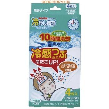 KOKUBO Салфетки-пластыри детские охлаждающие гелевые - при симптомах простуды и температуре, без запаха, 4 шт.