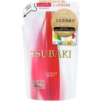 SHISEIDO «Tsubaki» Увлажняющий шампунь для волос, с маслом семян камелии и маточным молочком, запасной блок, 330 мл.
