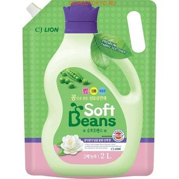 CJ LION «Soft Beans» Кондиционер для белья на основе экстракта зелёного гороха, мягкая упаковка, 2 л.