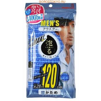 "Kikulon ""Awastar Mens Nylon Body Wash Cloth Very Hard"" Мочалка массажная для мужчин сверхжёсткая."