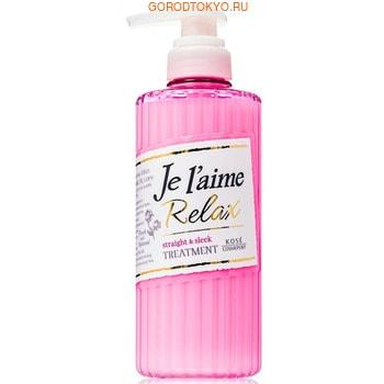 """Kose Cosmeport """"Je l'aime - Relax"""" Тритмент для волнистых волос """"Выпрямление и гладкость"""", фруктово-цветочный аромат, 500 мл."""
