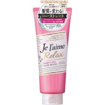 KOSE Cosmeport «Je l'aime - Relax» Восстанавливающая маска для волнистых волос «Выпрямление и гладкость», фруктово-цветочный аромат, 230 г.