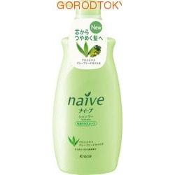 KRACIE Шампунь для нормальных волос восстанавливающий «Naive - экстракт алоэ и масло виноградных косточек» , 550 мл.