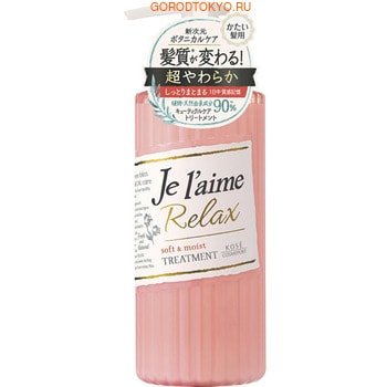 KOSE Cosmeport «Je l'aime - Relax» Тритмент для жёстких волос «Мягкость и увлажнение», фруктово-цветочный аромат, 500 мл.