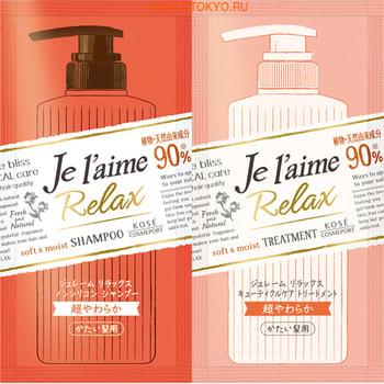 """Kose Cosmeport """"Je l'aime - Relax"""" Шампунь и тритмент для жёстких волос """"Мягкость и увлажнение"""", фруктово-цветочный аромат, 10 мл + 10 мл."""