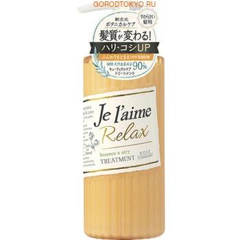 KOSE Cosmeport «Je l'aime - Relax» Тритмент для мягких волос «Упругость и объём», фруктово-цветочный аромат, 500 мл.