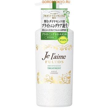 KOSE Cosmeport «Je l'aime - Fulvos» Тритмент для всех типов волос «Сияние и гладкость», травяной аромат, 500 мл.