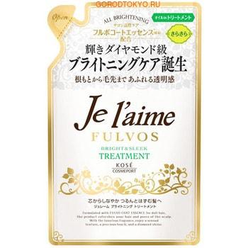 KOSE Cosmeport «Je l'aime - Fulvos» Тритмент для всех типов волос «Сияние и гладкость», травяной аромат, запасной блок, 400 мл.