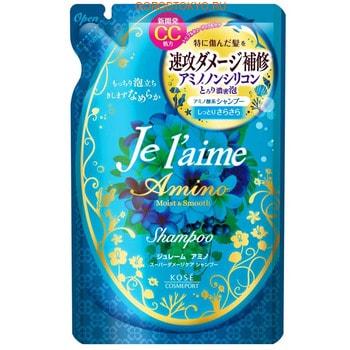 KOSE Cosmeport Je laime - Amino Шампунь с аминокислотами для повреждённых волос Гладкость и увлажнение, фруктово-цветочный аромат, запасной блок, 400 мл.