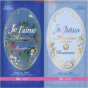 KOSE Cosmeport Je laime - Amino Шампунь и тритмент с аминокислотами для повреждённых волос Экстраувлажнение, фруктово-цветочный аромат, 10 мл + 10 мл.
