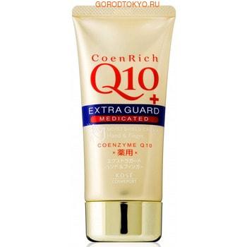 """Kose Cosmeport """"Coenrich Q10"""" Увлажняющий и защитный крем для рук и ногтей с коэнзимом, 80 г."""