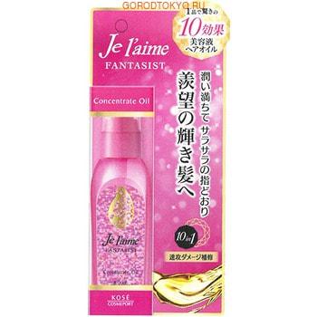KOSE Cosmeport «Je l'aime Fantasist» Масло для повреждённых и тусклых волос, цветочный аромат, 100 мл.