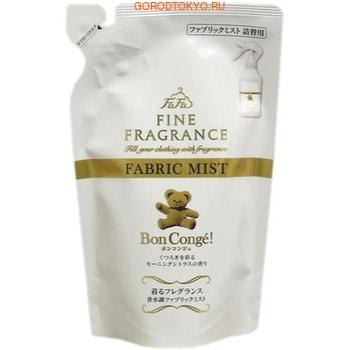 """Nissan """"Fine Fragrance Bon Conge"""" Кондиционер-спрей для одежды и изделий из ткани, аромат ванили и апельсина, сменная упаковка, 230 мл."""