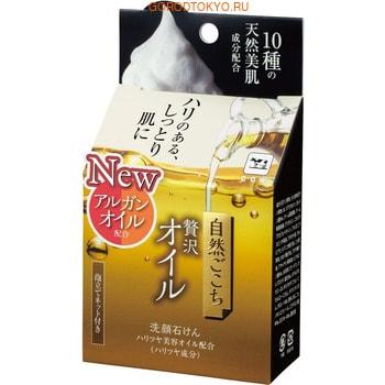 """COW """"Luxury Oil"""" Очищающее мыло для лица с маслами, гиалуроновой кислотой, коллагеном и церамидами, с сеточкой для пены, 80 гр."""