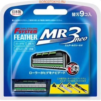 """Feather """"F-System MR3 Neo"""" Сменные кассеты с тройным лезвием для станка, 9 шт."""