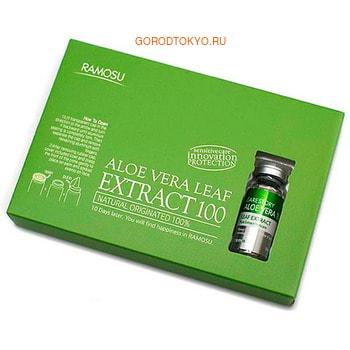Ramosu «Aloe vera Leaf Extract 100» Сыворотка-концентрат алоэ, 3х10 мл.