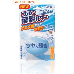 ST Серия «Blue Enzyme Power» - Очищающая и ароматизирующая таблетка для бачка унитаза с ферментами окрашивающими воду + отбеливание, аромат лимона, 140 гр.