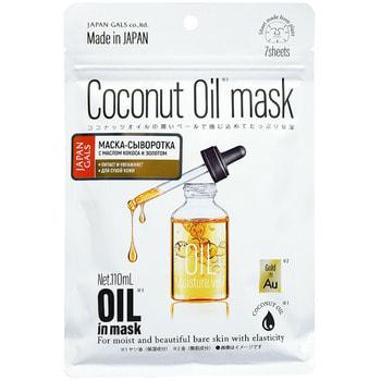JAPAN GALS Маска-сыворотка с кокосовым маслом и золотом для увлажнения кожи, 7 шт. (фото)