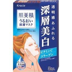 """Косметика и шампуни бренда Kracie """"Hadabisei"""" Увлажняющая и отбеливающая маска для лица с витамином С и растительным коллагеном, 5 шт."""