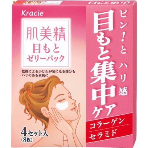 """KRACIE """"Hadabisei"""" Увлажняющая и подтягивающая маска для области вокруг глаз с маточным молочком пчел и растительным коллагеном, 8 шт. - 4 процедуры."""