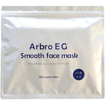 "SPC ""Arbro EG Smooth Face Mask"" Маска для лица с арбутином и EGF, 40 шт."