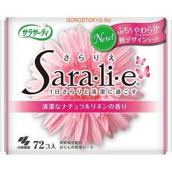 KOBAYASHI Sara-li-e Ежедневные гигиенические ароматизированные прокладки, 72 шт.Женские гигиенические прокладки и тампоны<br>* с легким ароматом натурального льна. <br> Тонкие прокладки с натуральными волокнами льна и фигурным тиснением на поверхности.  Льняные волокна хорошо впитывают влагу, нейтрализуют запах и не вызывают раздражения кожи.<br>