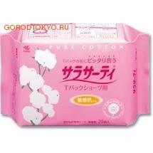 """KOBAYASHI """"Pure Cotton"""" Ежедневные гигиенические прокладки (для трусиков танга и стрингов), 20 шт."""