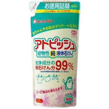 Chu Chu Baby Жидкое мыло для стирки одежды и белья новорожденных, со стирилизирующим эффектом, Atopish 500 мл. Сменный блок.