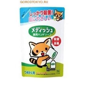 """COW """"Medish"""" Антибактериальное крем-мыло для рук на основе экстракта шиповника, розмарина и шалфея, с ароматом цитрусовых, сменная упаковка, 220 мл."""