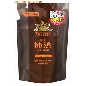 MAX Taiyo no Sachi Shampoo / Шампунь для волос с экстрактом хурмы, сменная упаковка, 400 мл.