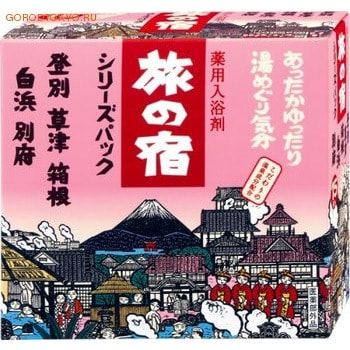 KRACIE Набор солей для принятия ванны «Горячий источник» (в розовой коробке) - 15 пакетиков по 25 гр.Для принятия ванны: соль для ванны, молочко, пена<br>Набор содержит 5 видов минеральных солей ; из вод известных в Японии горячих источников Бэппу, Сирахама, Хаконэ, Кусацу, Ноборибэцу.  Активные компоненты солей в сочетании с растительными компонентами (цедра мандарина, экстракт дудника китайского) создают ощущение тепла, увлажняют и смягчают кожу, снимают напряжение и усталость.<br>