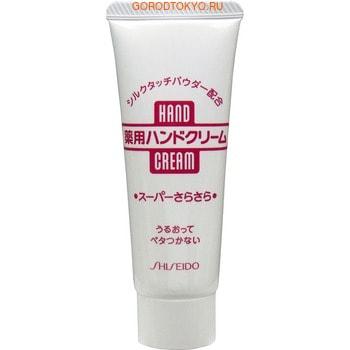 SHISEIDO Medicated Hand Cream Увлажняющий крем для рук на водной основе, с ксилитолом, 40 гр.Кремы для рук, маски<br>Увлажняющий крем для рук сделан на водной основе, благодаря чему надежно защищает кожу от шершавости и сухости, не оставляя на руках жира и чувства липкости. Находящийся в составе ксилитол ; восстанавливает водный баланс кожи, способствует уменьшению потери влаги. Рекомендуется использовать для людей с сухой кожей. Не содержит красителей и ароматизаторов.<br><br>Применение: Нанесите небольшое количество на кожу рук, бережно массируйте по направлению от запястья к пальцам.<br>Состав: Вода, циклометикон, BG, глицерин, денатурат, цетилоктаноат, кукурузный крахмал, ксилитол.<br>