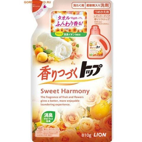 """Lion Гель для стирки """"Сладкая Гармония"""" с ароматом цветов и апельсина, 810 гр. Сменный блок."""