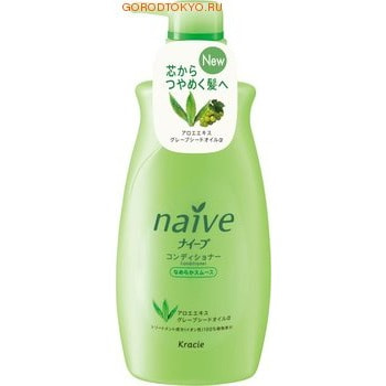 """Kracie """"Naive - экстракт алоэ и масло виноградных косточек"""" Кондиционер для нормальных волос восстанавливающий, 500 мл."""