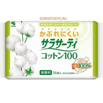 KOBAYASHI Pure Cotton Ежедневные гигиенические прокладки, 56 шт.На каждый день<br>Тонкие гигиенические прокладки с воздухопроницаемой поверхностью.  Особый дышащий слой не вызывает воспаления и раздражения кожи.  Материал прокладок - 100% хлопок, что подтверждается знаком качества натуральный хлопок на упаковке.  Благодаря 100% хлопку, прокладки гипоаллергенны и не вызывают раздражения кожи. Мягкие волокна хлопка позволяют коже дышать, поэтому исключено любое негативное влияние на кожу или появление воспалительных процессов. Каждая ежедневная прокладка - в индивидуальной упаковке: её всегда удобно взять с собой, она легко поместится в женской сумочке или косметичке.<br>