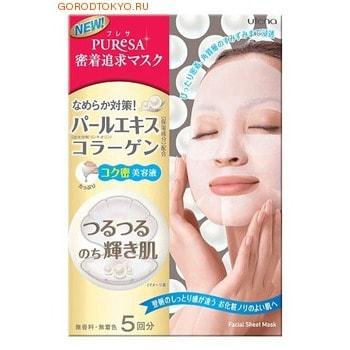 UTENA Puresa Маска-салфетка с экстрактом жемчуга и коллагеном, 5 шт. в упаковке.МАСКИ ДЛЯ ЛИЦА<br>Маски серии Puresa, пропитанные увлажняющими и питательными ингредиентами - эффективный способ преобразить Вашу кожу, сделать ее упругой, здоровой и красивой.  Благодаря тому, что сыворотка, которой пропитана маска, имеет тройную концентрацию активных компонентов, маска за короткое время отдает всю силу полезных ингредиентов Вашей коже. Экстракт жемчуга выравнивает тон кожи, придает легкое сияние и эффективно увлажняет. А также обладает регенерирующим свойством, защищает от УФ-излучения. Коллаген является одним из видов протеиновых волокон, который формирует структуру кожи. Оказывает видимый лифтинг-эффект. Маска плотно прилегает к коже, обеспечивая этим интенсивное проникновение лосьона в роговой слой кожи. Не содержит красителей и ароматизаторов. ПРИМЕНЕНИЕ: откройте упаковку и выньте из неё маску. Распрямите маску, выдавите наружу участки, закрывающие глаза. Приложите маску к лицу, затем наклейте выдавленные части на участки глаз. Через 10-15 минут снимите маску. Используйте 1 - 2 раза в неделю. Состав: ЭКСТРАКТ ЖЕМЧУГА, вода, бутиленгликоль, этиловый спирт, глицерин, гидрогенезированный конхиолин, водорастворимый коллаген, бетаин, глицин, аланин, серин, глютаминовая кислота, аргинин, лицин, трео-нин, пролин, пиррилидон карбоксилат натрия, мальтитол, лимонная кислота, сорбитол, алантоин, ксантантовая камедь, поливинилалколь, феноксиэтанол, метилпарабен.<br>