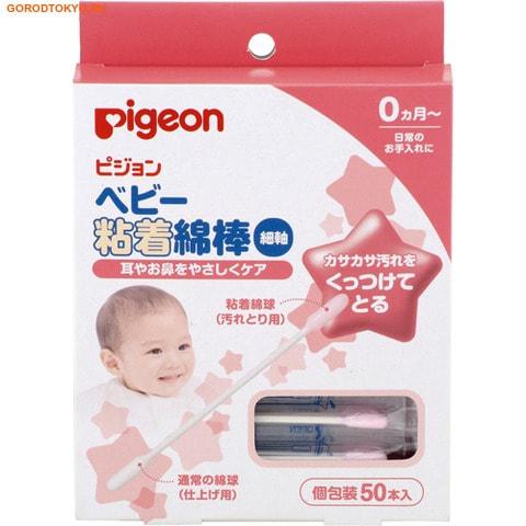 Фото PIGEON-ЯПОНИЯ Палочки ватные с липкой поверхностью, 50 шт, в индивидуальной упаковке.. Купить с доставкой