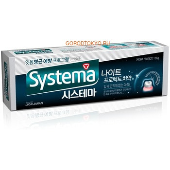 """CJ Lion """"Dentor Systema"""" Зубная паста антибактериальная, для защиты в ночное время, 120 гр. (фото)"""