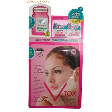 Лифтинг-маска для V-зоны лица двухшаговая: (1 шаг) сыворотка 2 мл. + (2 шаг) маска 15 гр.