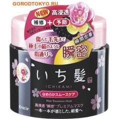 KRACIE Ichikami Маска восстанавливающая для сухих и поврежденных волос, 180 гр.