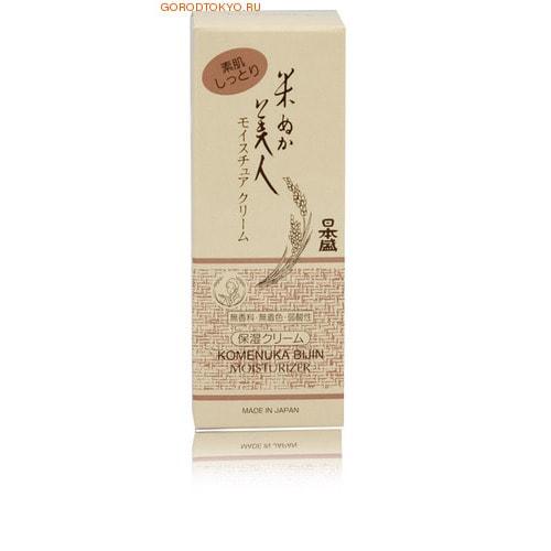 "Komenuka Bijin ""Moisturizer"" Увлажняющий крем для лица на основе рисовых отрубей, 35 гр."
