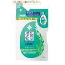 LION Мыло жидкое для тела увлажняющее HERB BLEND - экстракт ромашки и зверобоя, сменная упаковка, 420 мл.