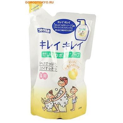 LION Мыло жидкое для тела дезодорирующее для всей семьи Kireikirei - аромат лимона 420 мл., сменная упаковка.Гели для душа, жидкое крем-мыло<br>Ароматное жидкое мыло для семейного использования с сильным дезодорирующим эффектом.  Идеально подходит для любителей активного отдыха! <br><br>Содержит дезодорирующий очищающий компонент ; тимол: обладает сильным дезодорирующим эффектом, надежно предохраняет от запаха пота.<br>Имеет в составе очищающие компоненты мягкого действия 100% природного происхождения. <br>Создает обильную пену, которая бережно очищает кожу, оставляя после мытья ощущение свежести и гладкости кожи.<br>Содержит кожу в чистоте.<br>Обладает мягким ароматом лимона, который придется по вкусу всей семье.<br><br> Состав: изопропилметилфенол, пропиленгликоль, этилэндиамин тетрауксусной кислоты, бензойная кислота, соль бензойной кислоты, отдушка, дибутилгидрокситолуен, красители.<br>