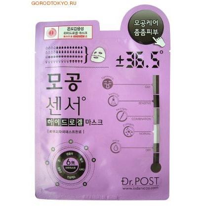 Pore sensor hydro gel mask / Гидрогелевая маска для проблемной кожи лица, сужающая поры, 1 шт.
