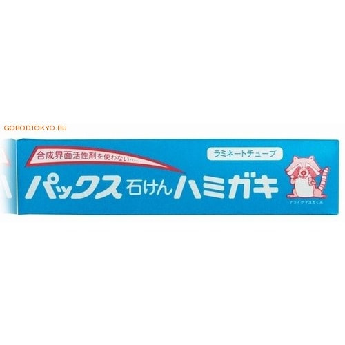 PAX Зубная паста для чистоты зубов и полости рта, 140 гр.