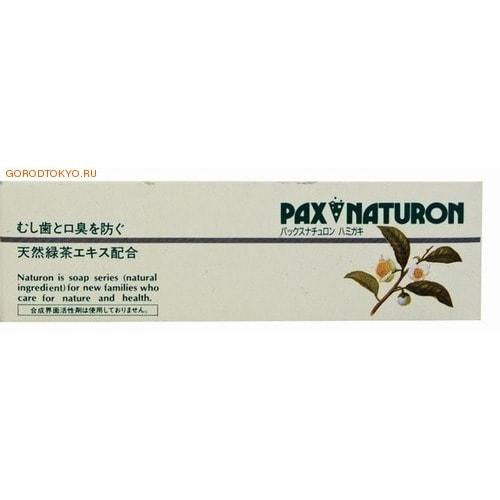 """PAX """"Naturon"""" Зубная паста для защиты от кариеса с экстрактом зелёного чая , 120 гр."""