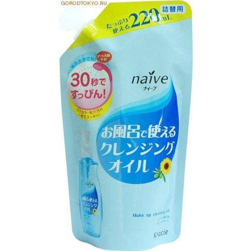 "KRACIE Масло для удаления макияжа ""Naive - масло подсолнечника и оливы"", 220 мл, сменная упаковка."