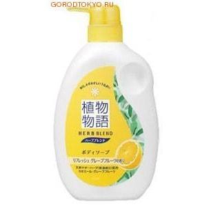 LION Мыло жидкое для тела увлажняющее HERB BLEND - экстракт ромашки и грейфрута, 580 мл.Гели для душа, жидкое крем-мыло<br>Увлажняющее жидкое мыло для тела с экстрактом ромашки и грейпфрута с освежающим эффектом.  Новое сочетание известных лекарственных трав для увлажненной и сияющей здоровьем кожи каждый день!  Заботящееся о вашей коже жидкое мыло для тела содержит в своем составе тщательно отобранные растительные компоненты очищающего и влагосохраняющего действия, а так же материнские травы с увлажняющим эффектом.  Создавая заградительный барьер, они защищают поверхность кожи от потери влаги и удерживают ее внутри. Поэтому кожа после мытья становится гладкой и сияет здоровьем. <br><br>В состав входит экстракт ромашки и грейпфрута, так называемые материнские травы - тщательно отобранные лечебные растения, использовавшиеся людьми в разных странах с давних времен <br>Обладает освежающим ароматом грейпфрута <br><br> Состав: вода, миристиновая кислота, пропиленгликоль, лауриновая кислота, гидроксид калия, лаурамидпропилбетаин, сополимералкил акриловой кислоты, стеарет-11, экстракт ромашки, экстракт грейпфрута, отдушка, полистерен, этилендиамин тетрауксусной кислоты (EDTA), поликватерниум-7, бензонат натрия, поликватерниум-10, бутилгликоль(BG), этанол.<br>