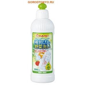 Chu Chu Baby Концентрированное натуральное моющее средство для детский бутылочек, детской посуды, овощей и фруктов, 300 мл.Средства для мытья детской посуды и бутылочек<br>- Изготовлено из натурального сырья и компонентов, используемых в производстве продуктов питания, поэтому  полностью безопасно для младенцев с первых дней жизни;- Полностью удаляет загрязнение, при этом не раздражает и не сушит кожу рук;- Не содержит ароматизаторов и красителей.* Изготовлено из натуральных компонентов, поэтому может иметь желтоватый оттенок, но это не отражается на качестве продукта.Назначение: идеально подходит  для мытья детских бутылочек, сосок, детской посуды, игрушек, овощей и фруктов и т.п.Способ применения и дозировка: выдавите из бутылки 3-5 мл. средства (для бутылки с насосом-дозатором ; 1-2 нажатия на дозатор) на губку или щетку для мытья бутылочек. После обработки смойте средство большим количеством воды.Состав: вода, 17% натрия алкил эфир, амид жирных спиртов, эфир сахарозы и жирных кислот.<br>